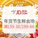 促销活动:京东 年货节 生鲜会场 领券满159减30元、满299减66元,海鲜礼盒领券满399减100元