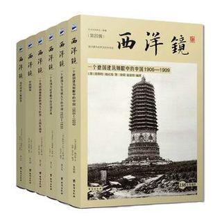 从世界看中国 : 《西洋镜超值珍藏套装》 +凑单品