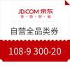 京东 自营全品类优惠券  满108-9、300-20元优惠券