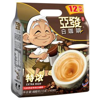 AhHuat 亚发 马来西亚进口特浓白咖啡 560g *4件 +凑单品