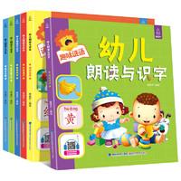 《幼儿朗读与识字》全6册