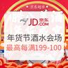 京东 2018年货节 酒水会场 京东酒水力度再升级,下单最高享每满199-100元