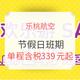 乐桃航空 上海/香港-大阪东京 含清明/端午/樱花季 单程含税339元起