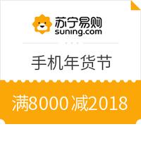 优惠券码 :  苏宁易购 手机年货节