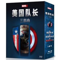 美国队长三部曲(蓝光碟 3BD精装版) +凑单品