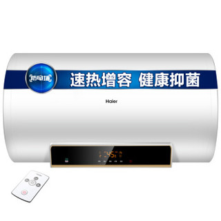 海尔(Haier)60升电热水器 变频速热 4倍热水 健康抑菌 专利2.0安全防电墙EC6002-JC5