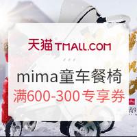 促销活动 : 天猫 mima母婴旗舰店 年货节专场