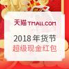 必领红包 : 天猫 2018年货节 超级红包