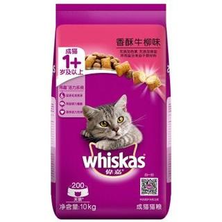 伟嘉 宠物成猫猫粮 香酥牛柳味10kg