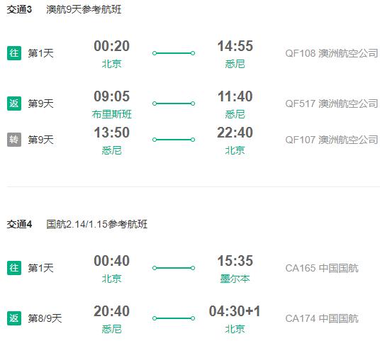 国航/澳航 北京-澳大利亚悉尼/墨尔本9-13天往返含税