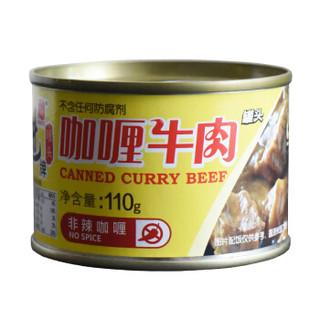 魁牌 咖喱牛肉罐头110g户外旅行即食熟食 *2件