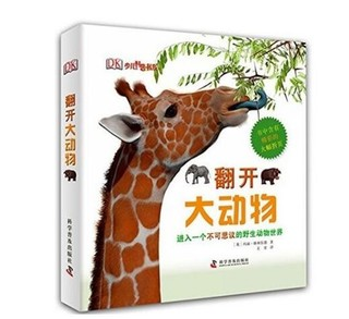 《DK少儿科普书系:翻开大动物》