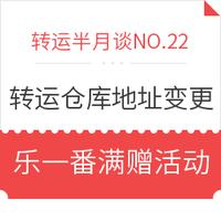 转运半月谈NO.22:多家转运仓库变更地址  转运四方将于1月15日对部分品类按计抛收费