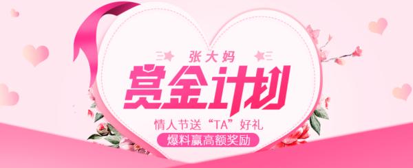 """张大妈赏金计划第[45期]-热点篇:情人节送""""TA""""好礼"""
