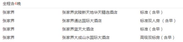 含清明班期 上海-张家界5天4晚自由行