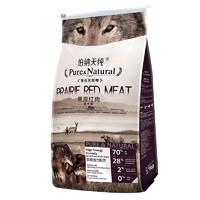 Pure&Natural 伯纳天纯 草原红肉高能活力配方犬粮 17kg