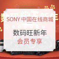 促销活动:索尼中国商城 数码旺新年