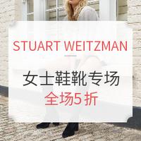 海淘活动:STUART WEITZMAN美国官网 精选女士鞋靴专场
