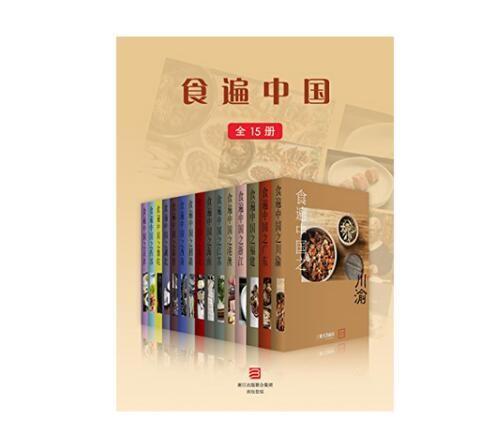 《食遍中国》(Kindle版、全15册)