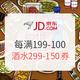 必囤年货、必看活动:京东 酒水春节大促高潮 每满199-100叠加299-150券,仍有超神券送