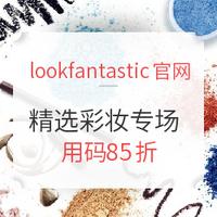 海淘活动:lookfantastic英国官网 精选彩妆专场 情人节促销