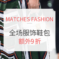 海淘活动:MATCHES FASHION.COM 英国奢侈品电商 全场服饰鞋包(SAINT LAURENT、PRADA等)