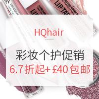 海淘活动:HQhair 精选彩妆个护等 情人节促销