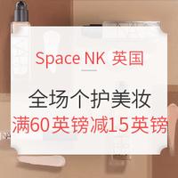 海淘活动:Space NK 英国官方商城 全场个护美妆产品(含Diptyque、Omorovicza 、EVE LOM等)