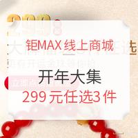 促销活动:钜MAX(首创奥特莱斯)线上商城 开年大集