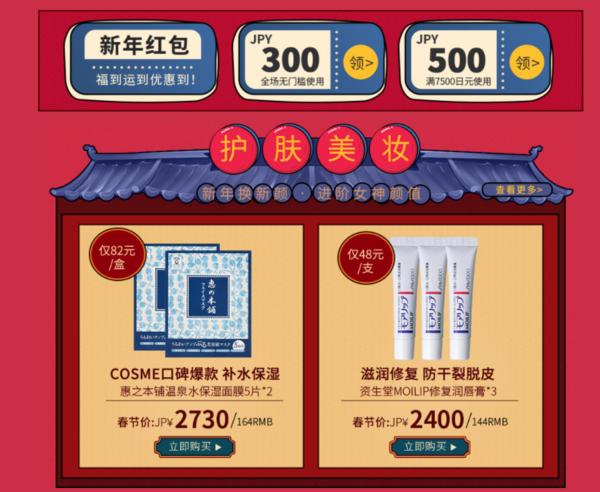 多庆屋中文官方商城 迎新春促销专场