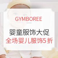 海淘活动:GYMBOREE 婴童服饰大促
