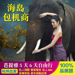 正春节 杭州往返泰国曼谷6天含税机票