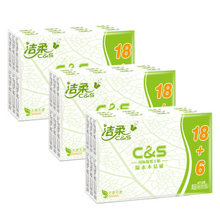 洁柔 无香型手帕纸餐巾纸 3层*6抽 共72包