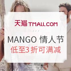 天猫 MANGO官方旗舰店 情人节促销
