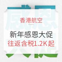 香港航空 感恩促 全国往返日本/东南亚/北美/澳新