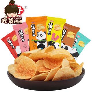 妞妞零食品小王子董小姐烤薯片18包休闲膨化零食薯片批发