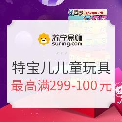 苏宁易购 特宝儿自营官方旗舰店 儿童玩具新年促销