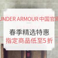 促销活动、值友专享:UNDER ARMOUR中国官网 春季精选特惠