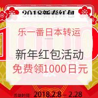 转运活动:乐一番日本转运 新年红包活动