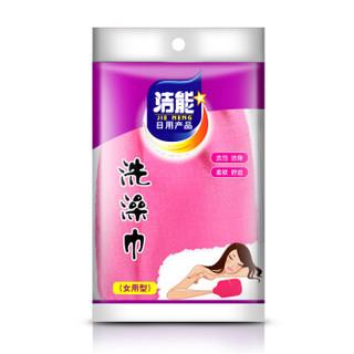 洁能   女用洗澡巾   6199 *3件