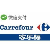 微信X家乐福超市  领优惠券