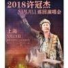 2018许冠杰巡回演唱会  上海站 680元起  2018.05.13