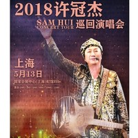 2018许冠杰巡回演唱会  上海站