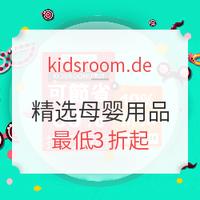 促销活动:kidsroom.de 精选母婴用品优惠促销