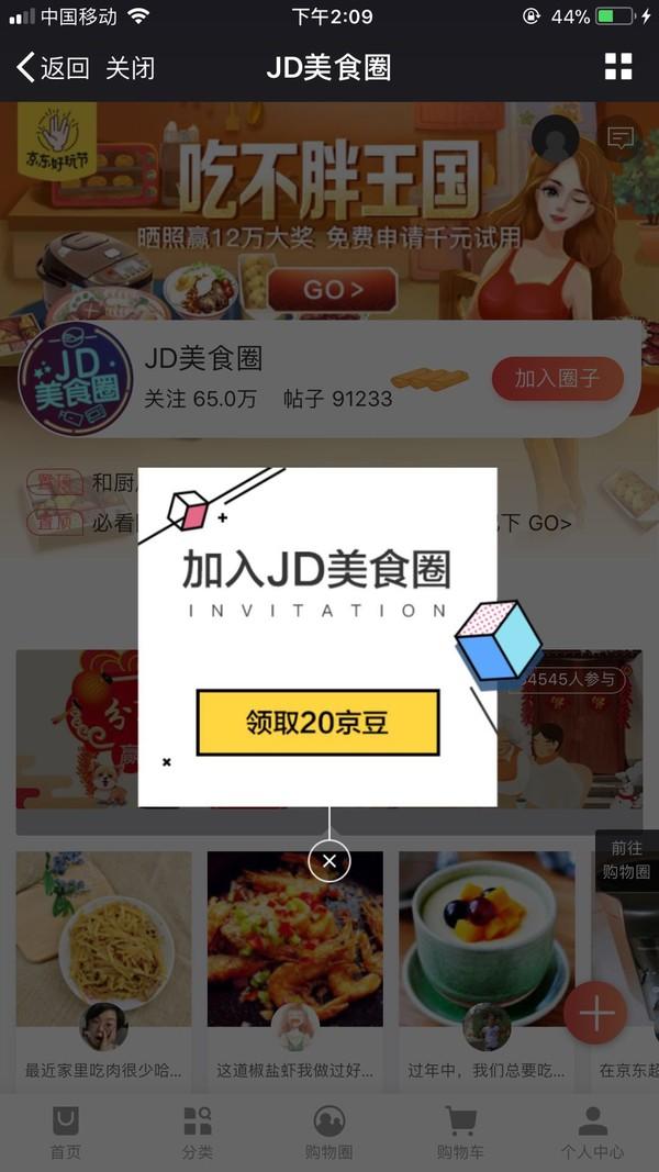 加入微信京东购物圈领京豆