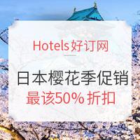 Hotels好订网 樱花季促销