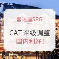 2018年喜达屋SPG评级调整!中国区普降