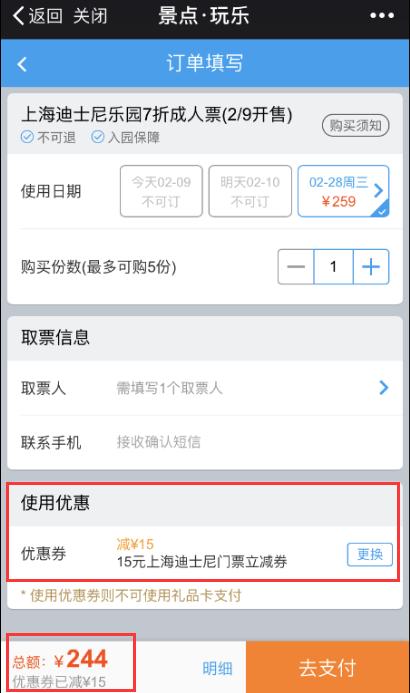 上海迪士尼7折特惠!折上还可再减15元!