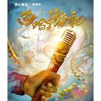 开心麻花×庾澄庆 2018爆笑音乐喜剧《西哈游记》  北京站