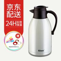KINOX 建乐士 保温壶暖瓶暖壶开水瓶家用真空2L大容量欧式进口304不锈钢 白色 2升